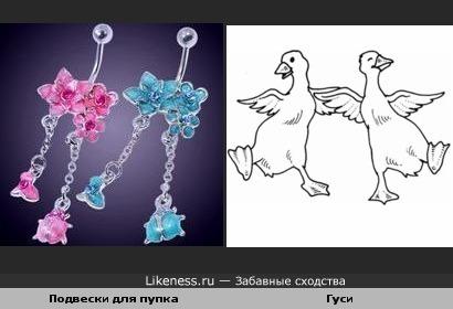 """Подвески для пупка похожи на персонажей песенки """"Два весёлых гуся"""""""