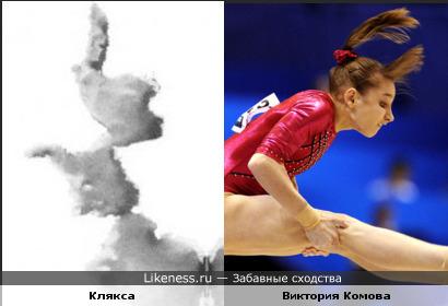 Клякса из теста Роршаха похожа на это фото Виктории Комовой