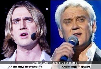 Александр Постоленко похож на Александра Маршала