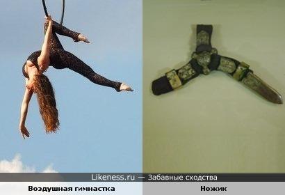 Воздушная гимнастка похожа на этот древний ножик