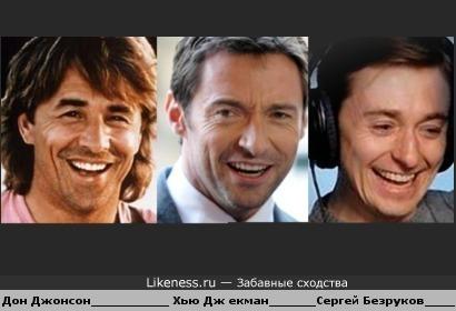 Три молодца одинаковых с лица