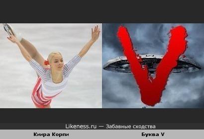 На этом фото поза Кииры Корпи напоминает букву V