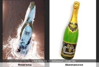 Пловчиха похожа на бутылку шампанского