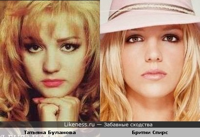 Татьяна Буланова и Бритни Спирс похожи