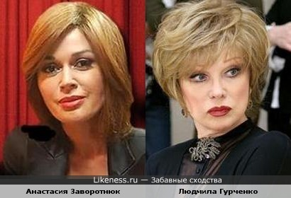 Анастасия Заворотнюк похожа на Людмилу Гурченко #2