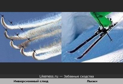 Инверсионный след от самолётов похож на лыжи
