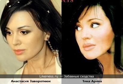 Анастасия Заворотнюк и Тина Арина похожи