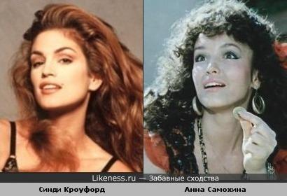 Синди Кроуфорд и Анна Самохина похожи