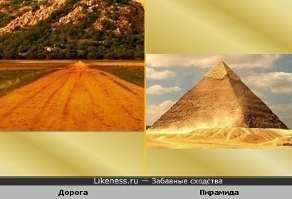 Дорога похожа на пирамиду