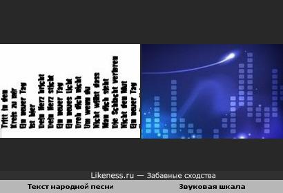 Текст народной песни похож на звуковую шкалу