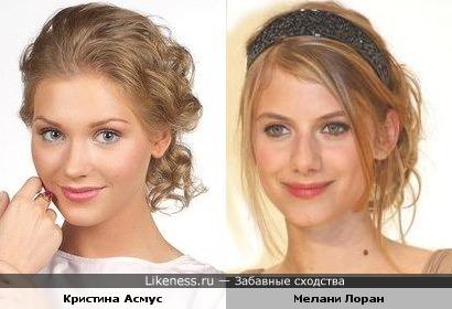 Кристина Асмус похожа на Мелани Лоран