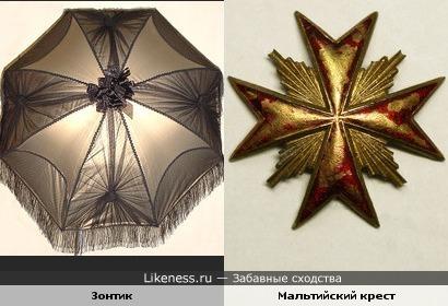 Зонтик похож на мальтийский крест