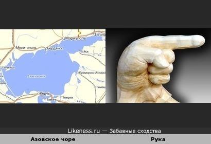 Азовское море похоже на руку
