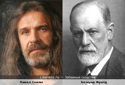 Павел Смеян похож на Зигмунда Фрейда