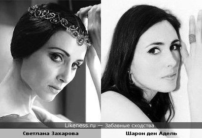 Светлана Захарова похожа на Шарон ден Адель