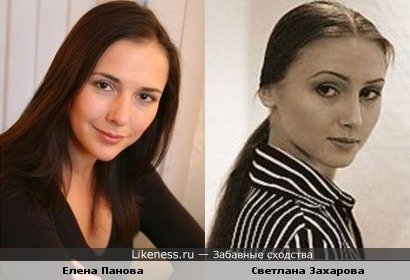 Елена Панова и Светлана Захарова похожи