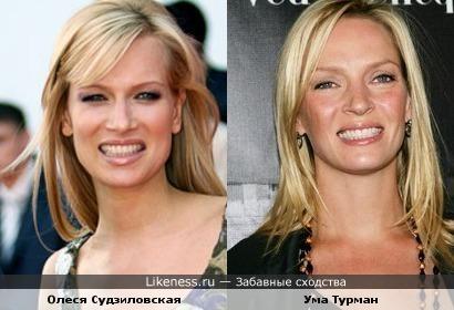 Олеся Судзиловская похожа на Уму Турман