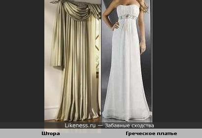 Штора похожа на грческое платье