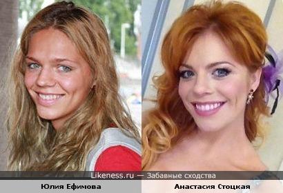 Юлия Ефимова похожа на Анастасию Стоцкую
