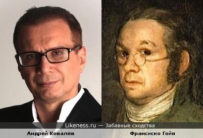 Андрей Ковалёв похож на Франсиско Гойя