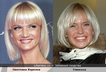 Светлана Хоркина и Глюкоза похожи
