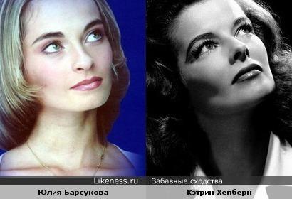 Юлия Барсукова похожа на Кэтрин Хепберн