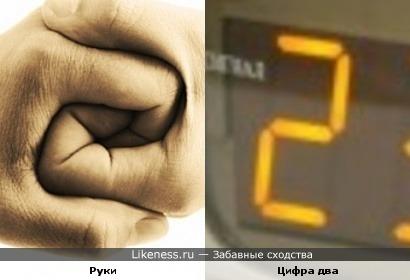 Сжатые руки похожи на цифру два