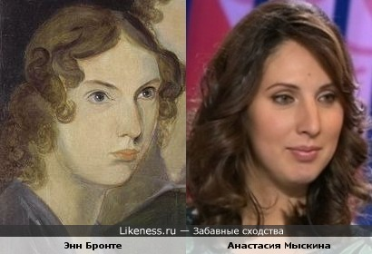 Анастасия Мыскина похожа на Энн Бронте