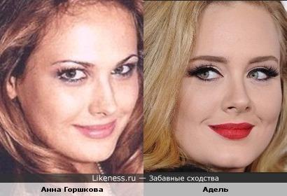 Анна Горшкова и Адель похожи