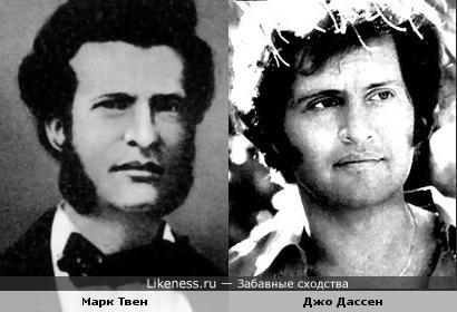 Марк Твен в молодости и Джо Дассен