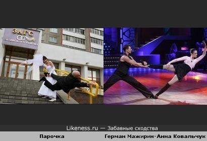 Танцы вдвоём, странные танцы
