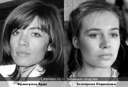Франсуаза Арди и Екатерина Редникова похожи