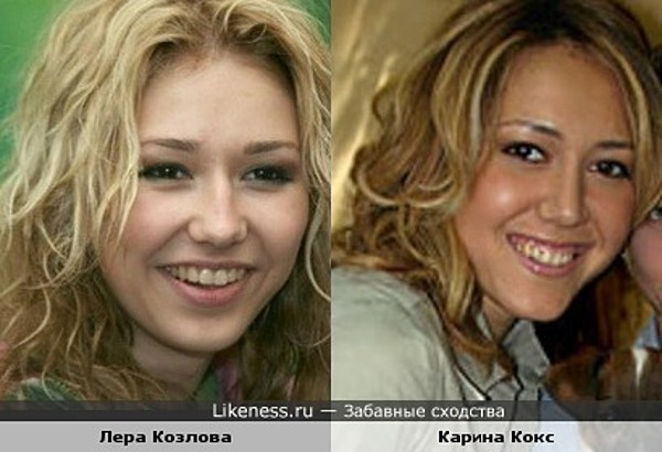 Лера Козлова похожа на Карину Кокс
