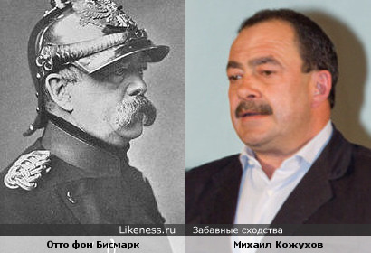 Михаил Кожухов похож на Отто фон Бисмарка
