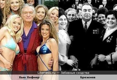 Хью Хефнер похож на Брежнева