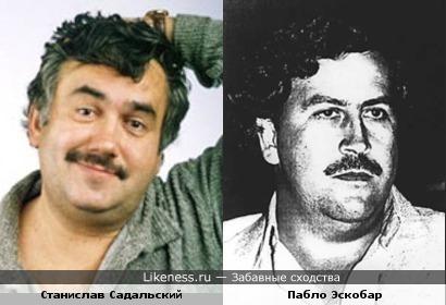 Станислав Садальский похож на Пабло Эскобара