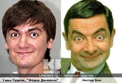 Александр Гудков из КВН похож на Мистера Бина