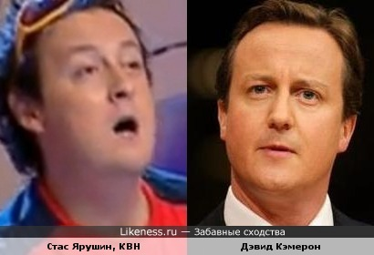 Стас Ярушин похож на Дэвида Кэмерона