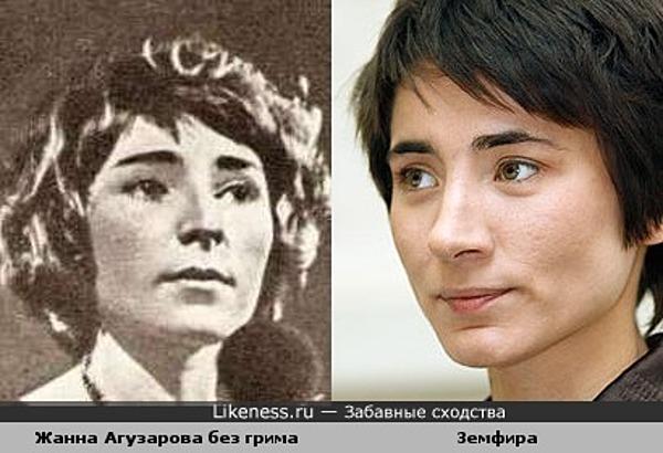 Жанна Агузарова похожа на Земфиру
