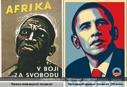 Плакат Обамы похож на плакат против колонизаторов
