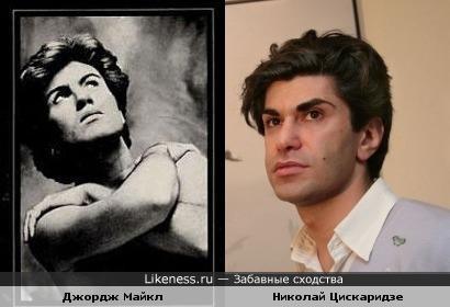Николай Цискаридзе похож на Джорджа Майкла