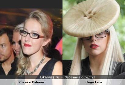 Леди Гага и Собчак.