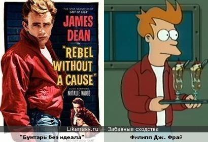 """человек с постера фильма """"Бунтарь без идеала"""" похож на Фрая."""