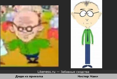 Персонаж похож на Мистера Маки