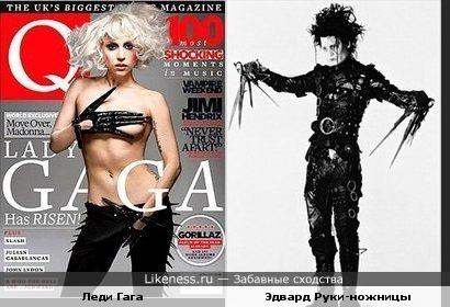 Леди Гага похожа на Джонни Деппа (Эдвард Руки-ножницы)