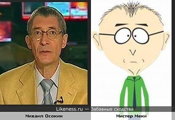 """Михаил Осокин похож на Мистера Маки (""""Южный парк"""")"""