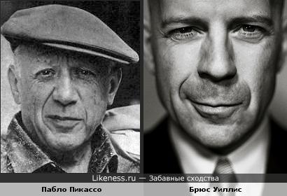 Пабло Пикассо похож на Брюса Уиллиса