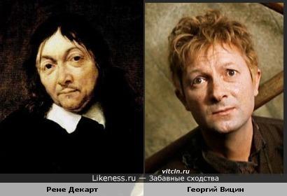 Молодой Рене Декарт похож на Вицина