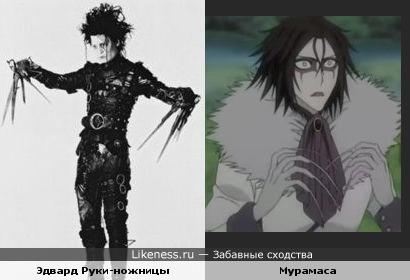 Эдвард Руки-ножницы и Мурамаса. Концептуально похожы.