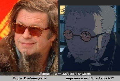 Борис Гребенщиков в новой ипостаси))))